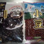 黒豆と小豆の味噌の作り方