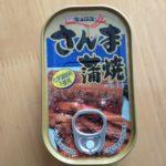 さんま蒲焼きの缶詰は賞味期限を過ぎても食べられるのか?